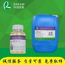 Cool-feeling silicone oil KR - 817