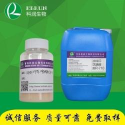 Pigment printing thickener KR-710